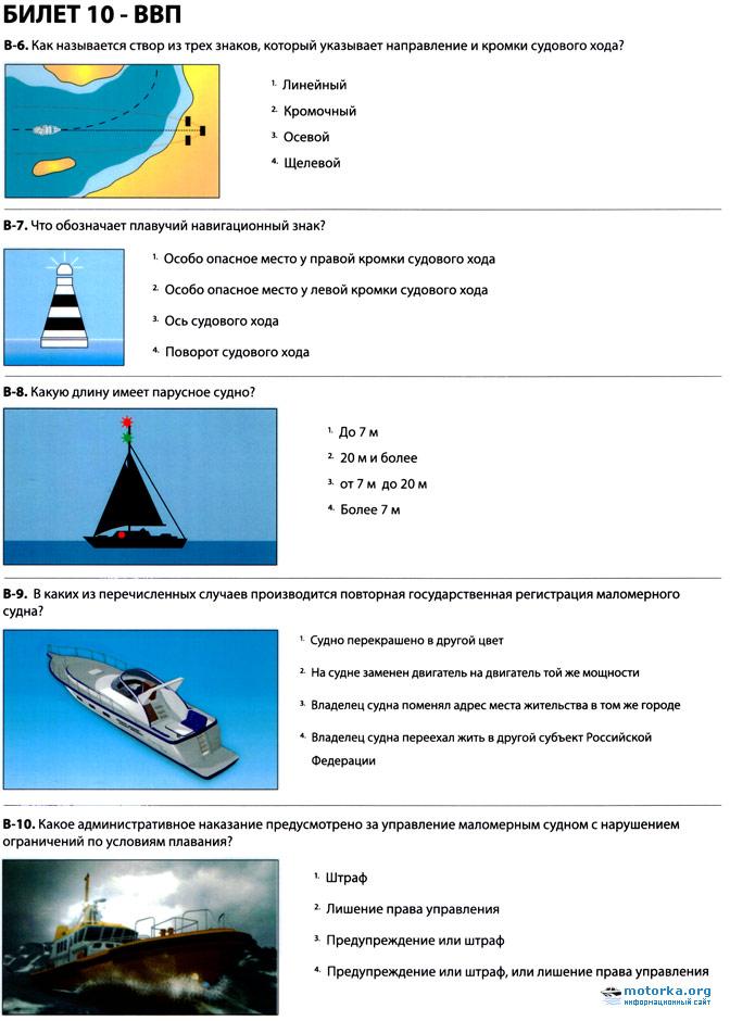 лодки вопрос ответ