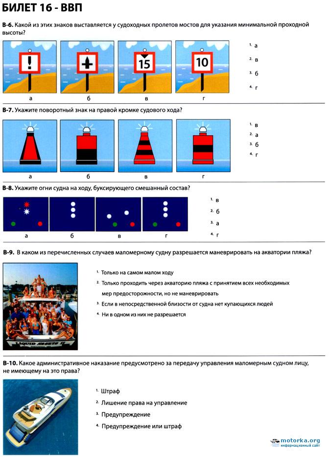 права на лодку лишение