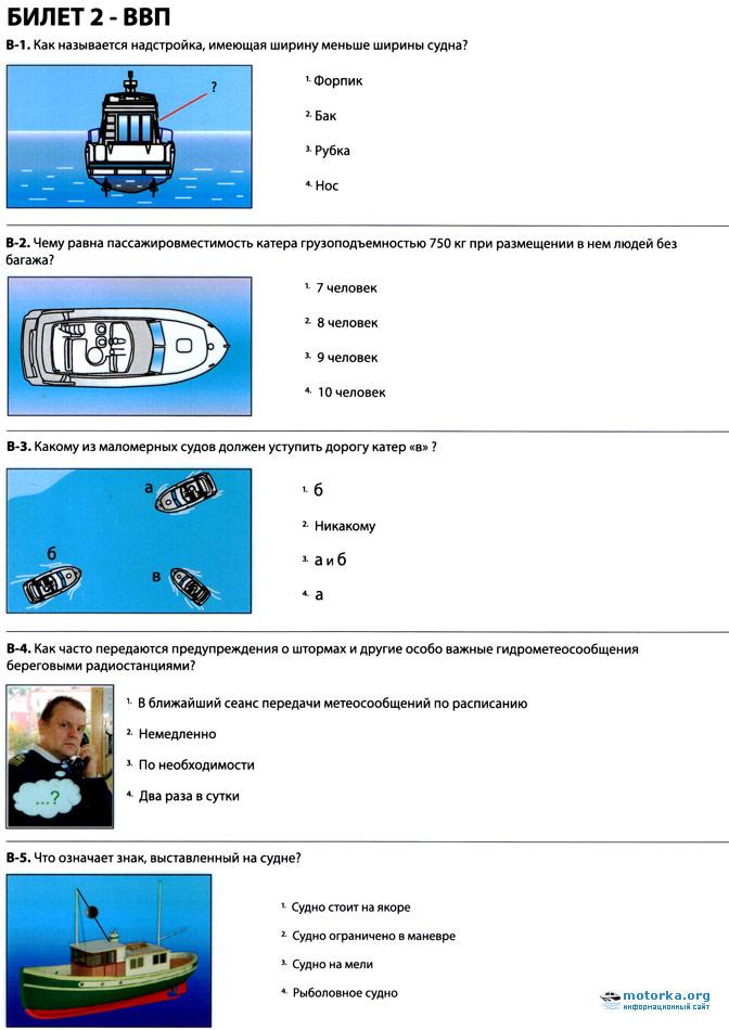 как получить права на лодку в херсоне