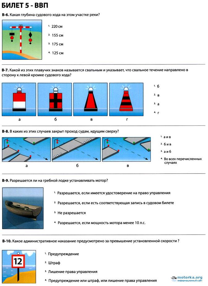 ответы на билеты на права на лодку