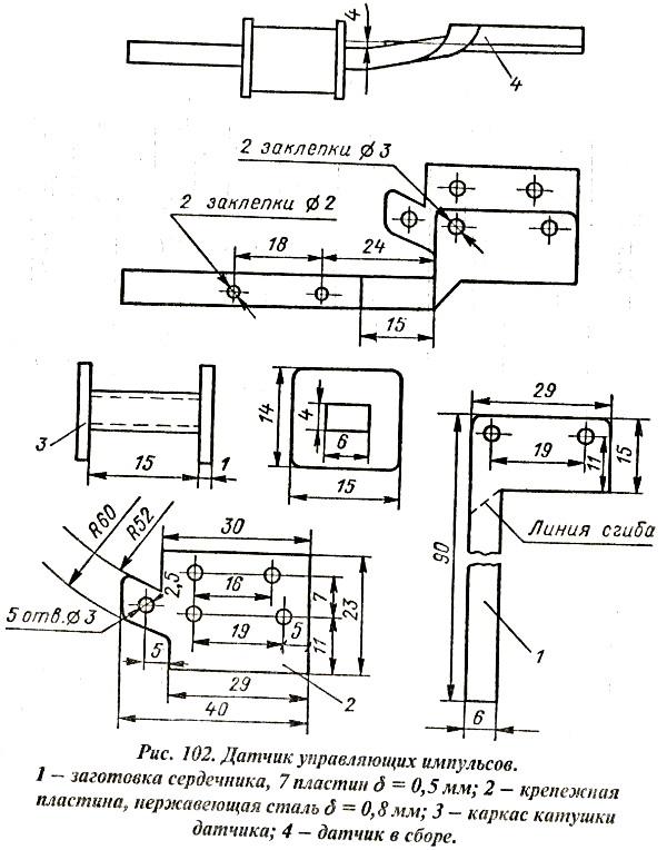 ЭСЗ для магнето МГ-101 и