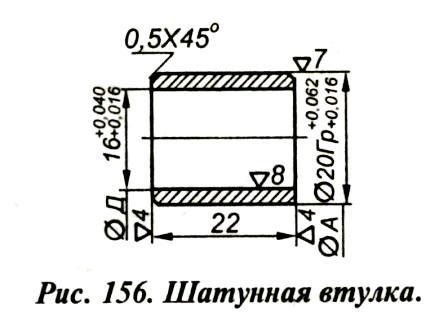 размер шатуна ветерка 12