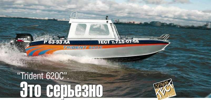 Trident 620 C