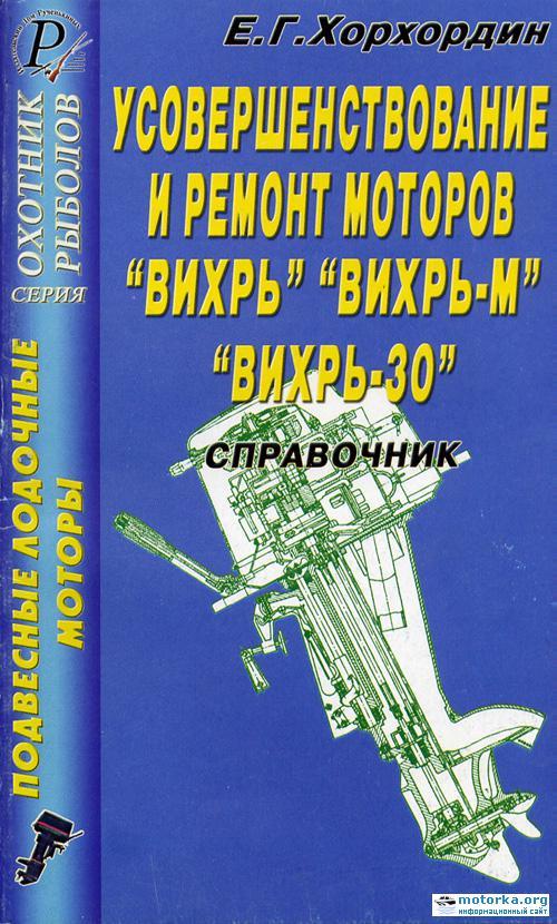 Усовершенствование и ремонт моторов Вихрь, Вихрь-М, Вихрь-30