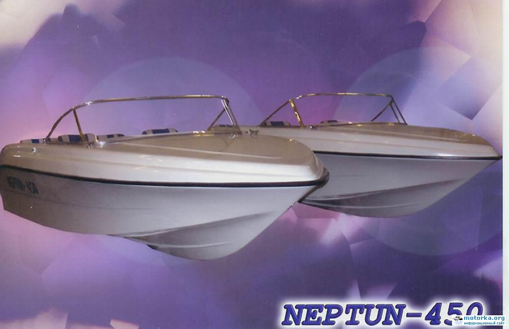 Нептун-450