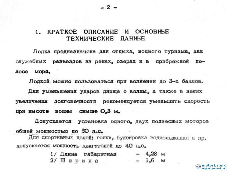Страница паспорта мотолодки Крым-М