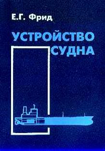 Устройство судна