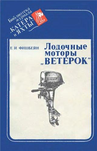 Инструкция по ремонту ветерок-12