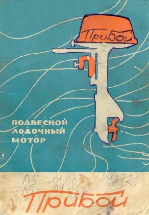 паспорт, инструкция Прибой