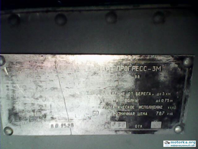 Шильдик лодки Прогресс-3М