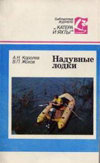 Королев А. Н., Жохов В. П. Надувные лодки