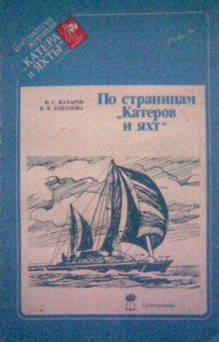 Справочник По страницам Катеров и яхт