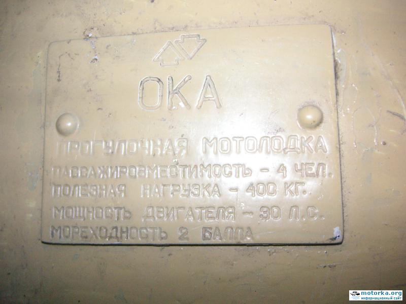 Мотолодка Ока