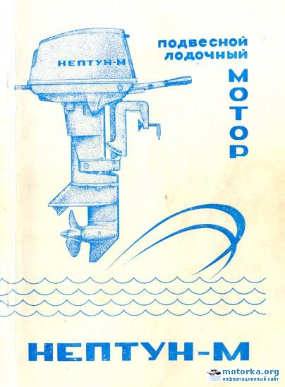 Паспорт Нептун-М