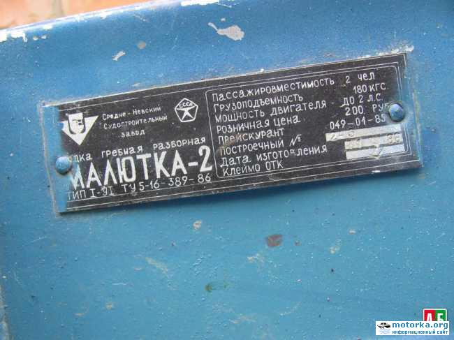 Малютка-2. заводская табличка