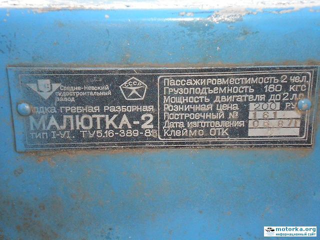 табличка лодки Малютка-2