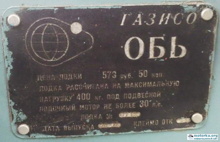 Табличка лодки Обь ГАЗИСО