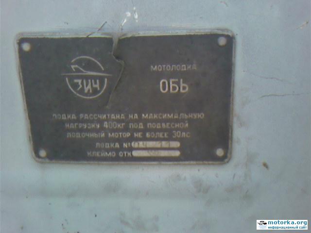 Табличка лодки Обь ЗиЧ