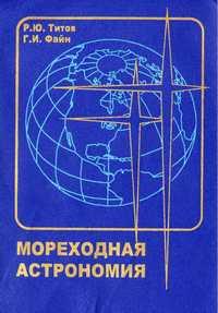 Титов, Файн, Мореходная астрономия