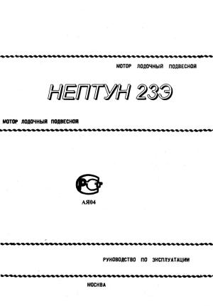 Руководство По Ремонту Подвесной Лодочный Мотор Нептун