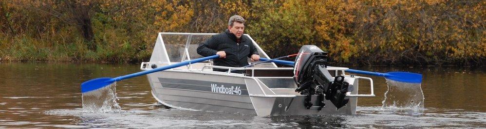Windboat-46pro