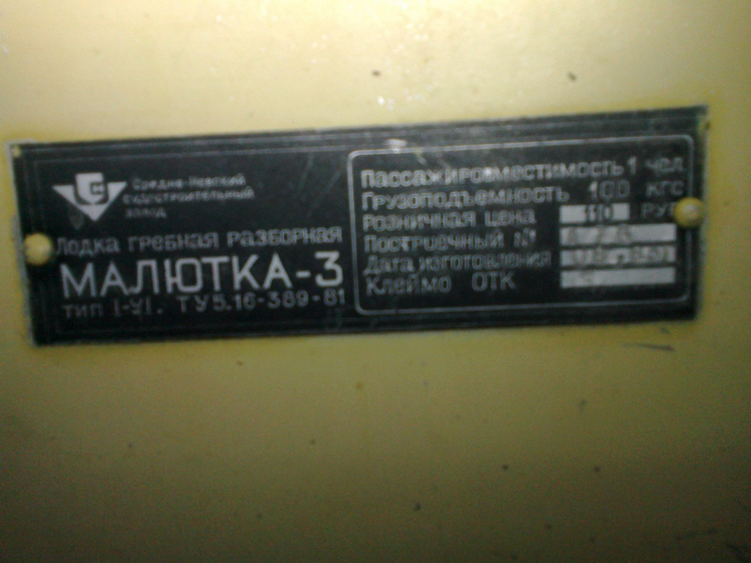 табличка для лодки Малютка-3