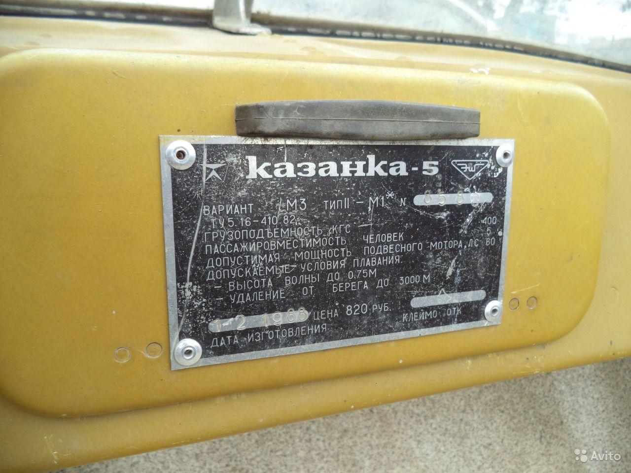 шильдик от лодки Казанка-5М3