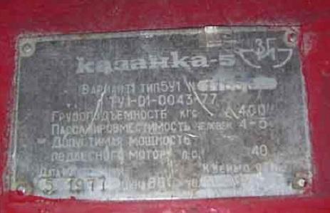 Табличка от лодки Казанка-5