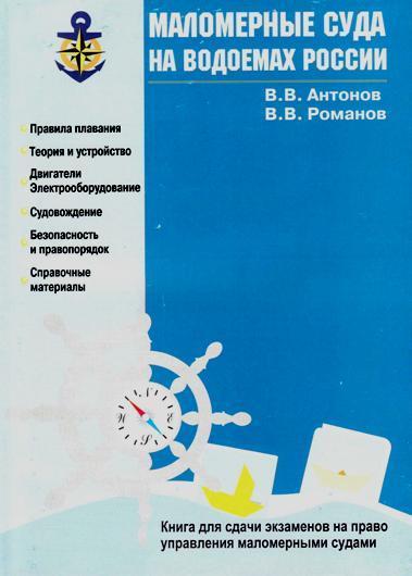 Маломерные суда на водоемах России