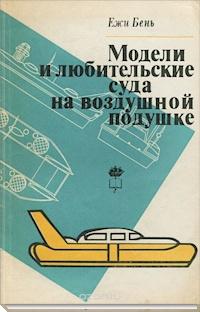 Модели и любительские суда на воздушной подушке