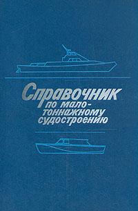 Справочник по малотоннажному судостроению