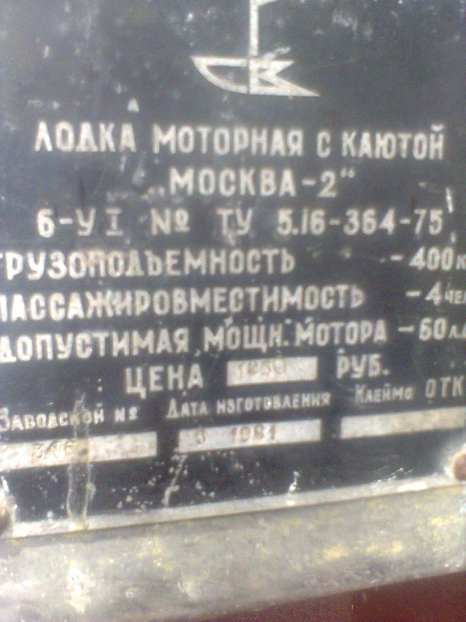 табличка лодка Москва-2