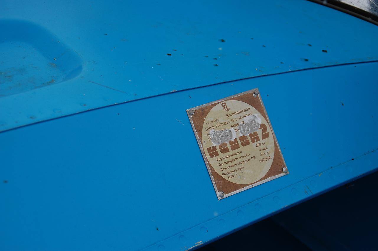 Табличка от лодки Неман-2