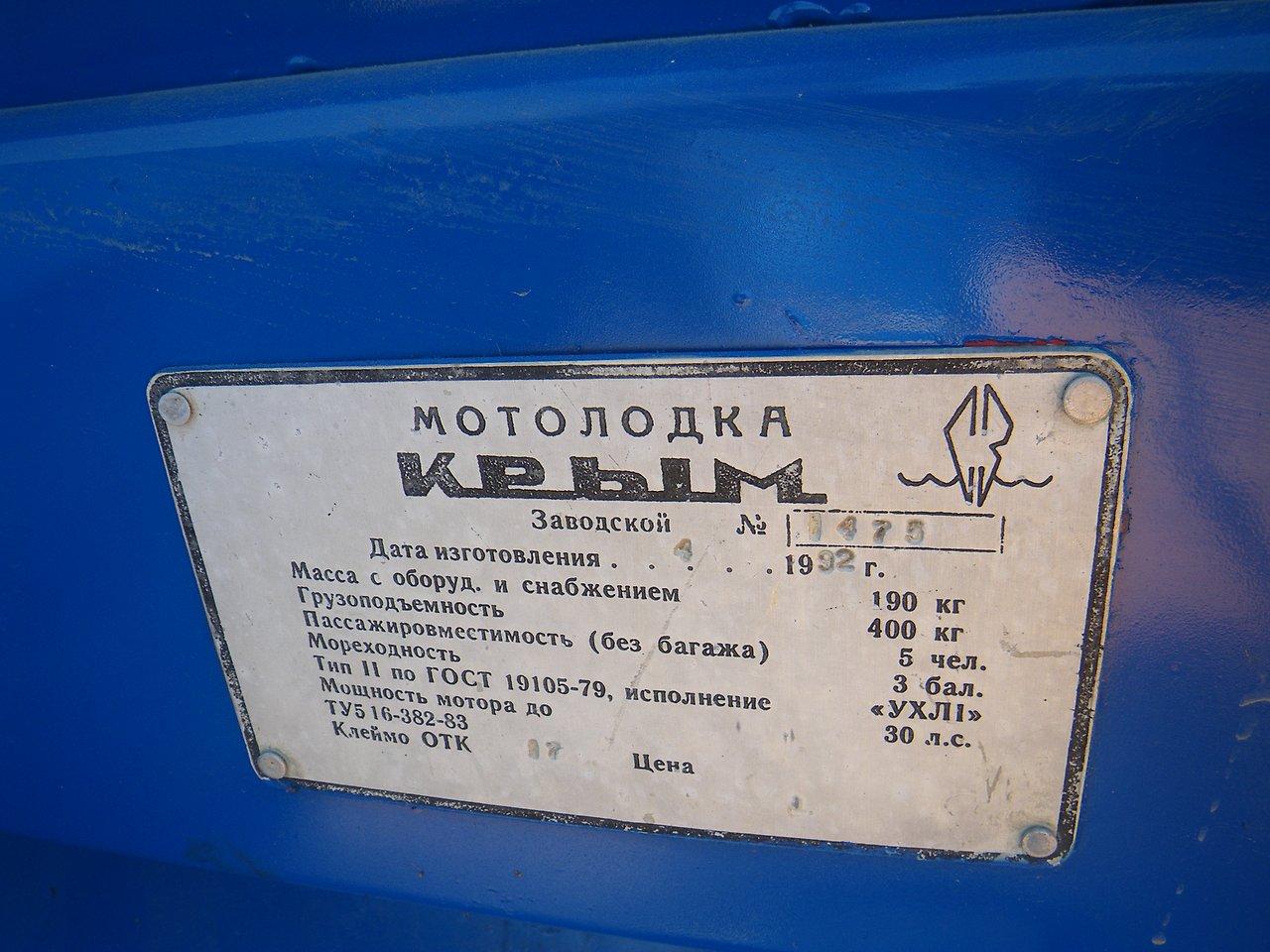 шильдик от Крыма