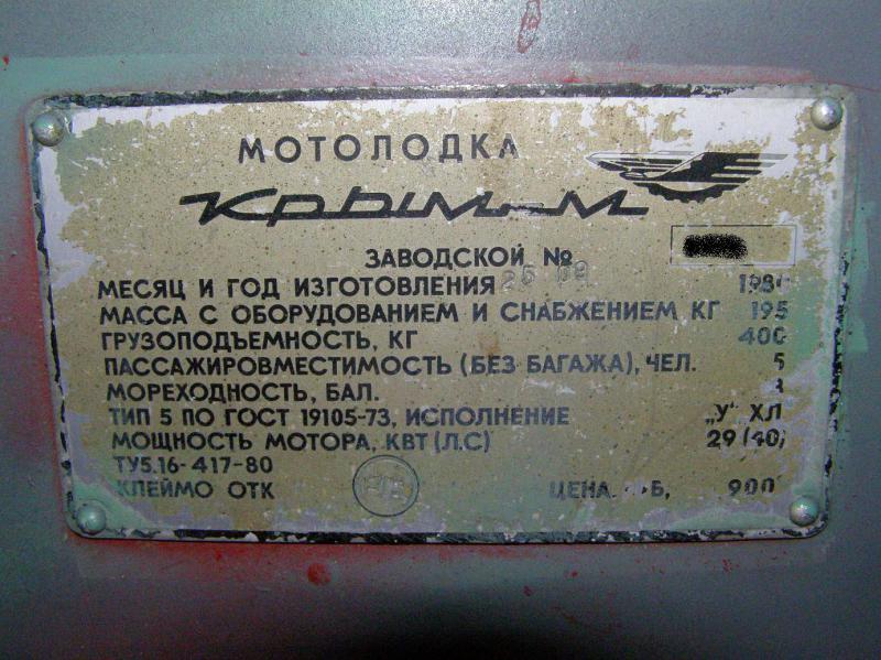 Табличка (шильдик) для лодки Крым-М. Пермский судостроительный завод Кама