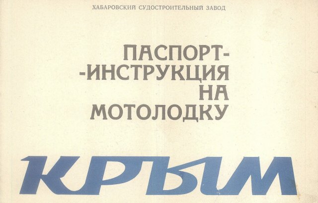 Крым. Паспорт - инструкция на мотолодку