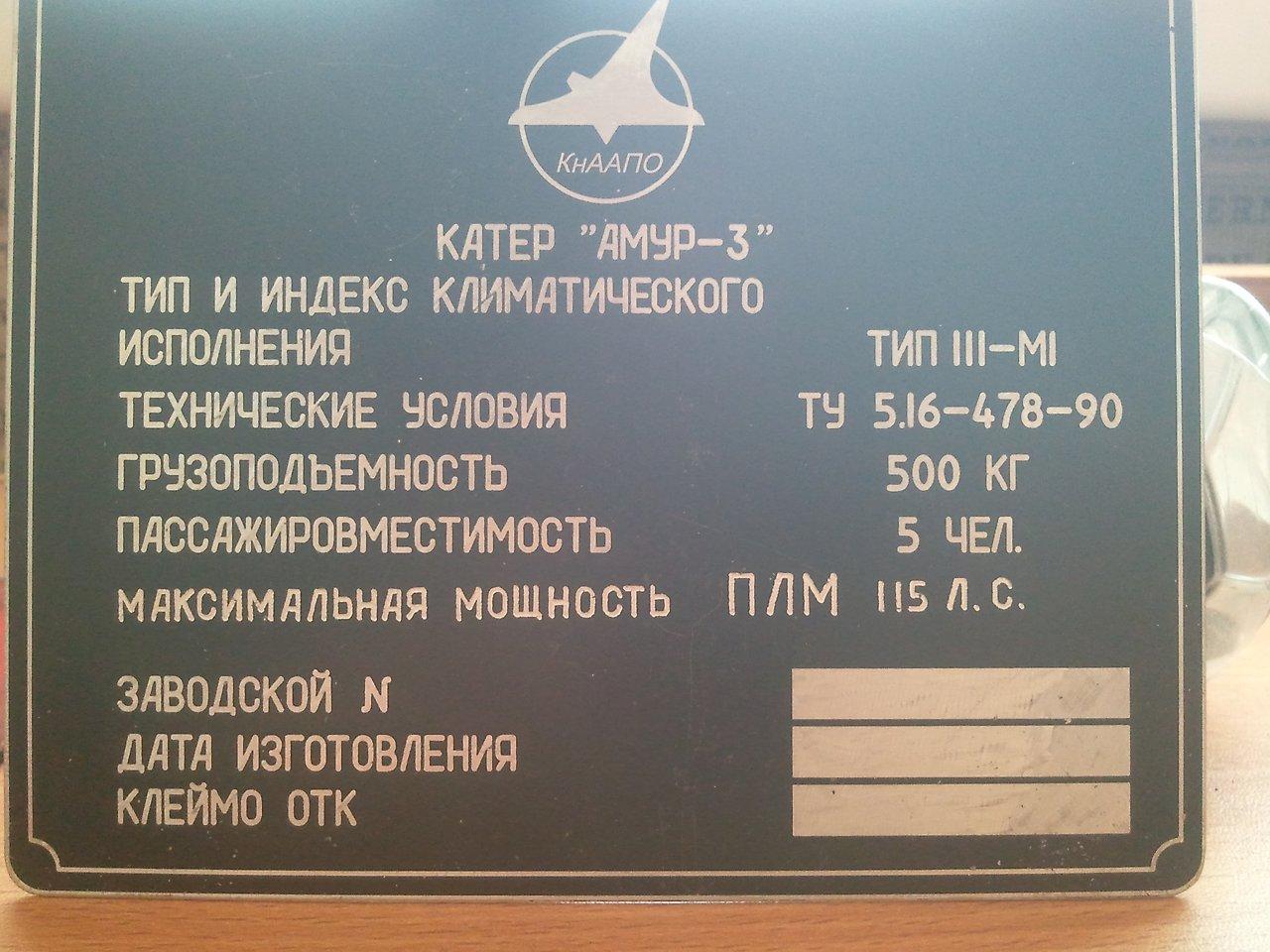 табличка шильдик для катера Амур-3