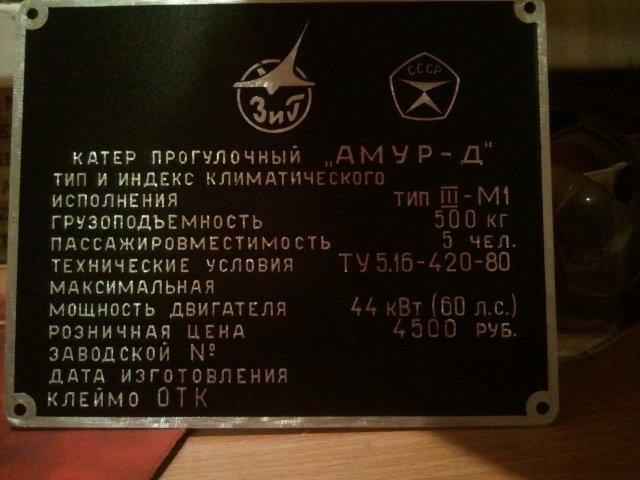 Табличка от катера Амур-Д