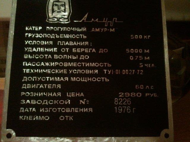табличка шильдик от катера Амур-М