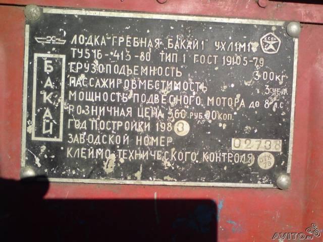 заводская табличка от лодки Бакай-1