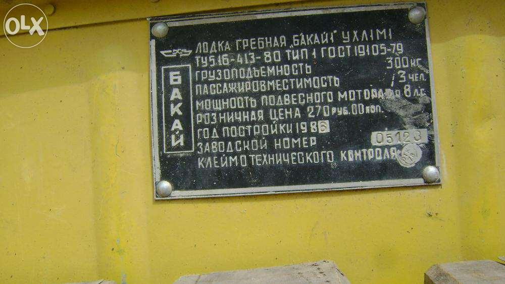 табличка-шильдик. лодка Бакай-1
