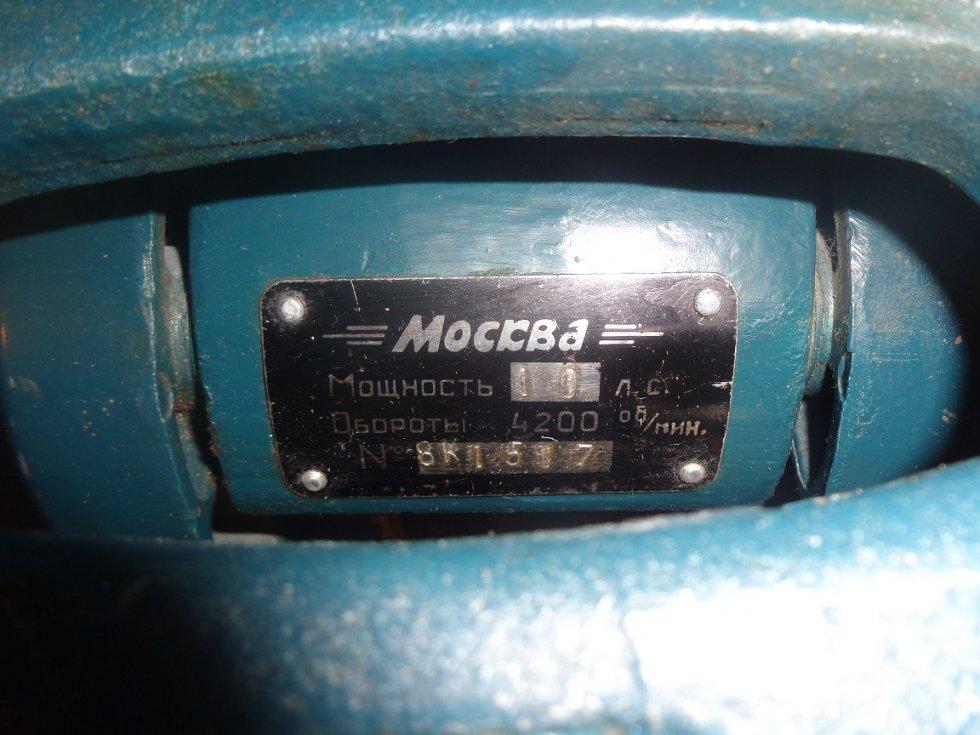 табличка-шильдик от мотора Москва-10