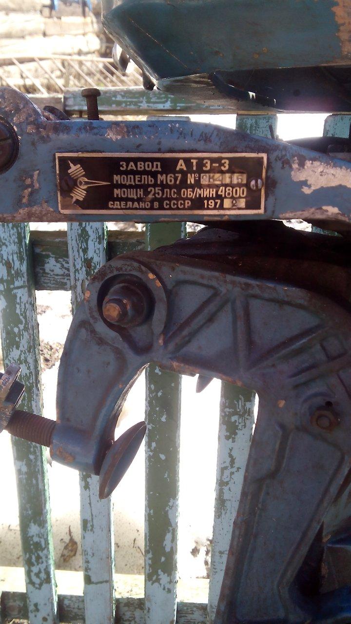 табличка от мотора Москва-25АЕ