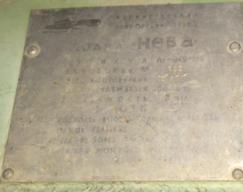 табличка-шильдик от лодки Нева