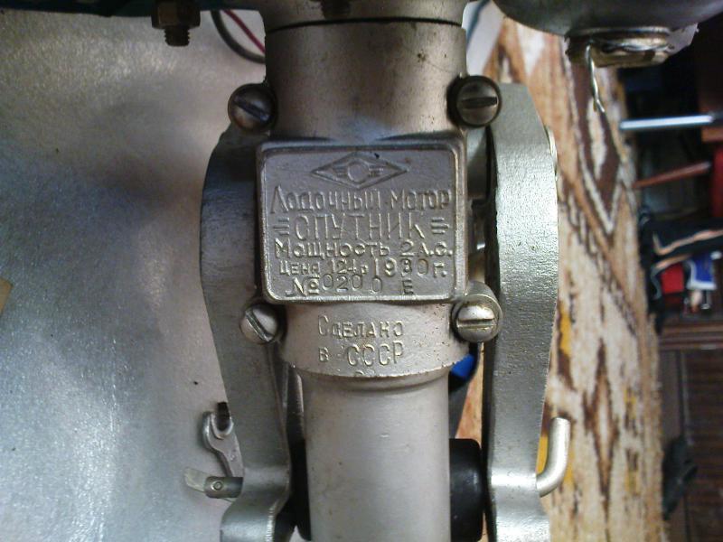 мотор Спутник