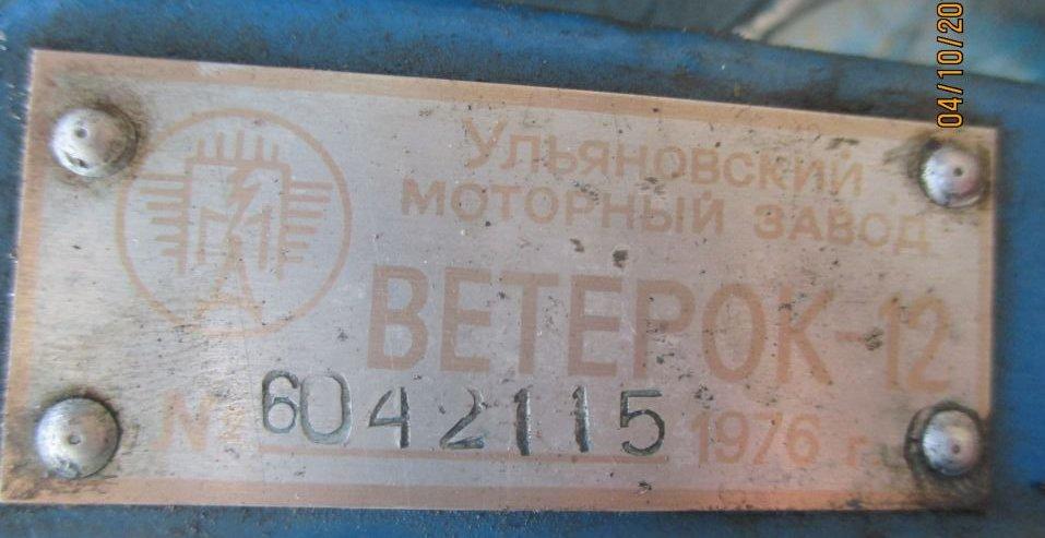 табличка от мотора Ветерок-12