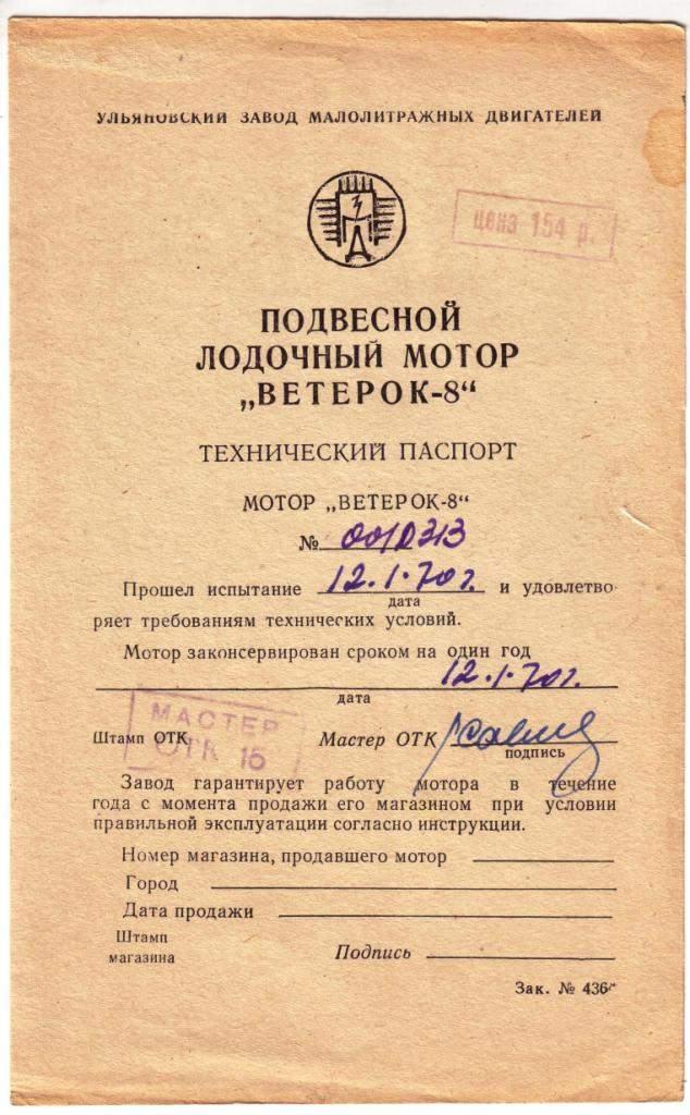 Паспорт мотора Ветерок-8