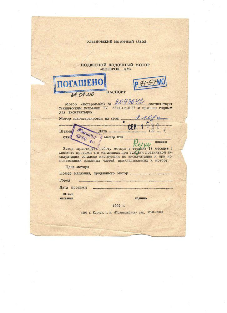 Паспорт мотора Ветерок-8М