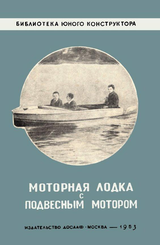 Емельянов Ю. Моторная лодка с подвесным мотором