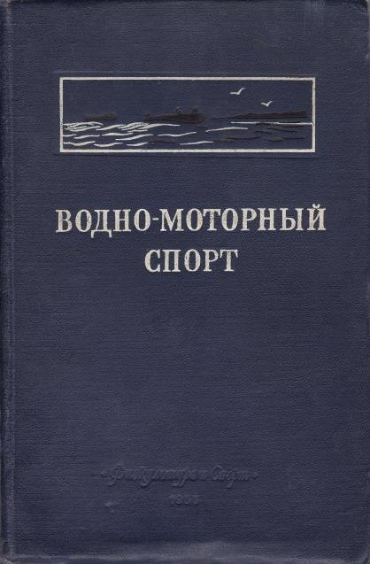 Емельянов Ю.В.. Водно-моторный спорт